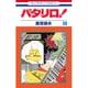 パタリロ 89(花とゆめCOMICS) [コミック]