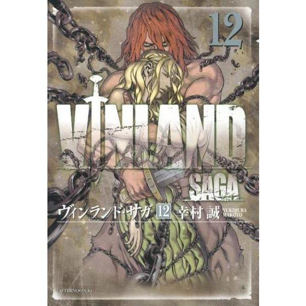 ヴィンランド・サガ 12(アフタヌーンKC) [コミック]