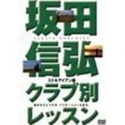 坂田信弘クラブ別レッスン ミドルアイアン編[DVD](GOLF DIGEST DVD)