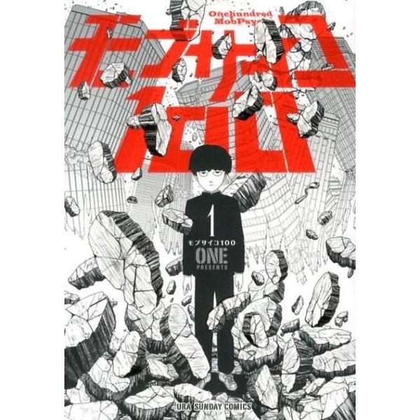 モブサイコ100<1>(裏少年サンデーコミックス) [コミック]