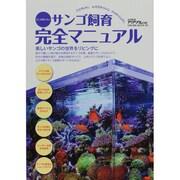 そこが知りたいサンゴ飼育完全マニュアル(SAKURA・MOOK 90 インテリアアクアリウム別冊) [ムックその他]