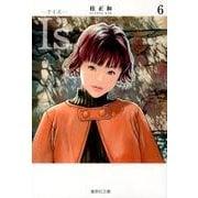 "I""s 6(集英社文庫 か 23-24) [文庫]"