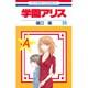 学園アリス 28(花とゆめCOMICS) [コミック]