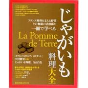 じゃがいも料理大全-フランス料理を支える野菜その無限の活用術が一冊で学べる(旭屋出版MOOK) [ムックその他]