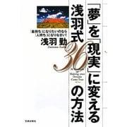 「夢」を「現実」に変える浅羽式36の方法 [単行本]