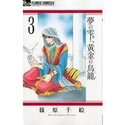 夢の雫、黄金の鳥籠 3(フラワーコミックスアルファ) [コミック]