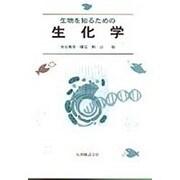 生物を知るための生化学 [単行本]