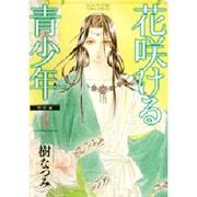 花咲ける青少年 特別編 3(花とゆめCOMICSスペシャル) [コミック]