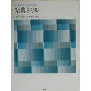 音大受験のための毎日の確認 学生の楽典ドリル 第24版 (音大受験用特訓シリーズ)