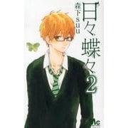 日々蝶々 2(マーガレットコミックス) [コミック]