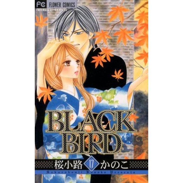 BLACK BIRD<17>(フラワーコミックス) [コミック]
