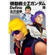 機動戦士ZガンダムDefine 4(角川コミックス・エース 90-19) [コミック]