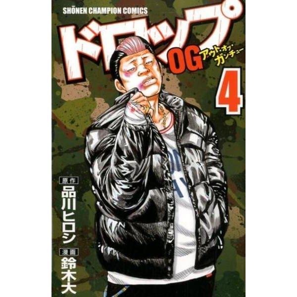 ドロップOG 4(少年チャンピオン・コミックス) [コミック]