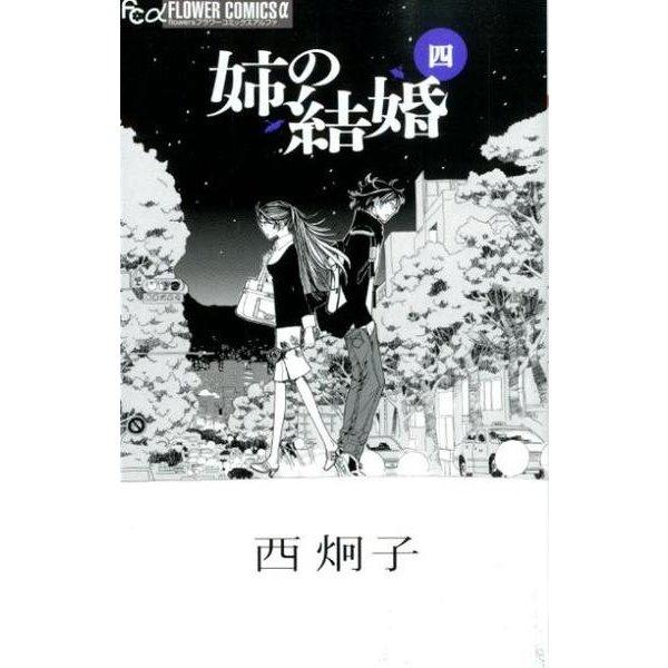 姉の結婚<4>(フラワーコミックス α) [コミック]