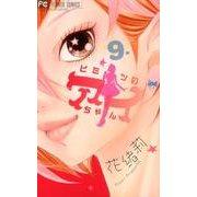 ヒミツのアイちゃん<9>(フラワーコミックス) [コミック]