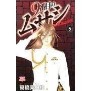 9番目のムサシレッドスクランブル 5(ボニータコミックス) [コミック]
