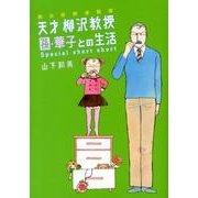 天才柳沢教授孫・華子との生活Special short sh(モーニングKCDX) [コミック]