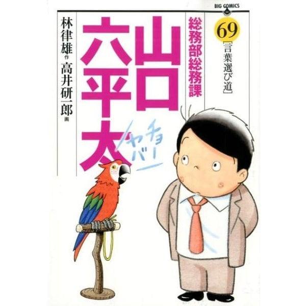 総務部総務課山口六平太<69>(ビッグ コミックス) [コミック]