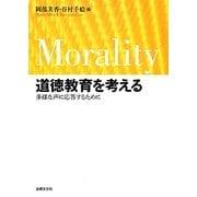 道徳教育を考える―多様な声に応答するために [単行本]