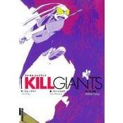 I KILL GIANTS(IKKI COMIX) [コミック]