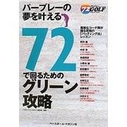 72で回るためのグリーン攻略(72ヴィジョンGOLFシリーズ〈6〉) [単行本]