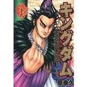 キングダム 28(ヤングジャンプコミックス) [コミック]