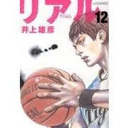 リアル 12(ヤングジャンプコミックス) [コミック]