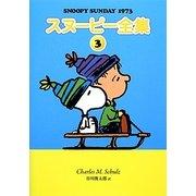 スヌーピー全集〈3〉SNOOPY SUNDAY 1973 [単行本]