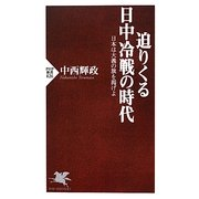 迫りくる日中冷戦の時代―日本は大義の旗を掲げよ(PHP新書) [新書]