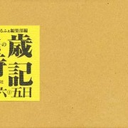 花の歳時記三百六十五日 [事典辞典]
