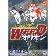 銀牙伝説WEEDオリオン 20巻(ニチブンコミックス) [コミック]