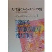 人-環境のソーシャルワーク実践―対人援助の社会生態学 [単行本]