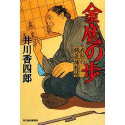 金底の歩―成駒の銀蔵捕物帳(時代小説文庫) [文庫]