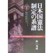 日本国憲法制定の系譜〈1〉戦争終結まで [単行本]