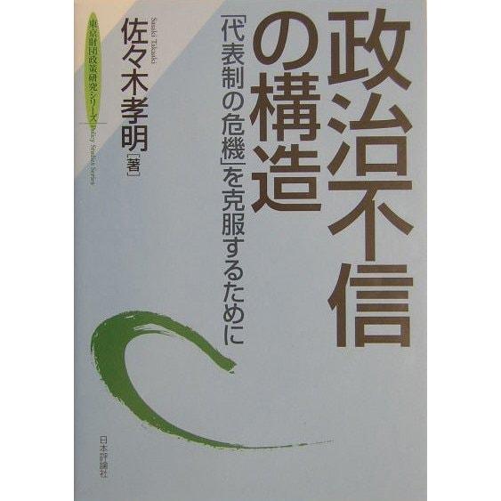 政治不信の構造―「代表制の危機」を克服するために(東京財団政策研究シリーズPolicy Studies Series) [単行本]