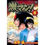 激マン! 6巻(ニチブンコミックス) [コミック]
