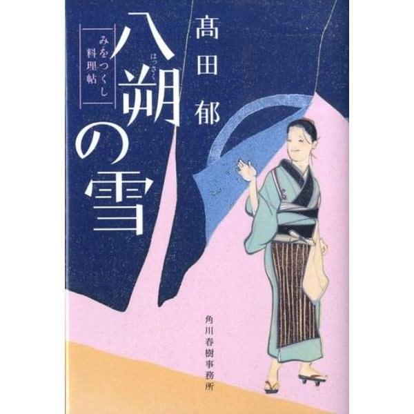 八朔の雪-みをつくし料理帖(ハルキ文庫 た 19-1 時代小説文庫) [文庫]