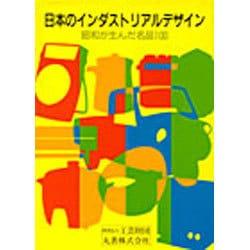 日本のインダストリアルデザイン―昭和が生んだ名品100 [単行本]