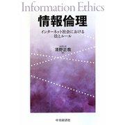 情報倫理―インターネット社会における法とルール [単行本]