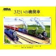 3だいの機関車(汽車のえほん 1) [絵本]