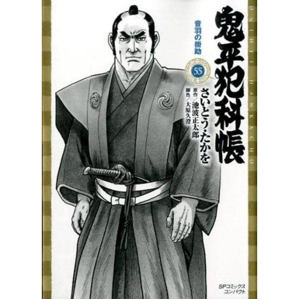 鬼平犯科帳 55(SPコミックス) [コミック]