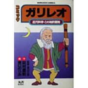 ガリレオ-コミック 近代科学・この知的冒険(丸善コミックス 6) [全集叢書]