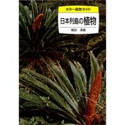 日本列島の植物(カラー自然ガイド 11) [文庫]