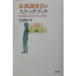家裁調査官のスケッチブック―私が出会った子どもたちと少年法 [単行本]