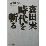 森田実 時代を斬る [単行本]