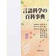 言語科学の百科事典 [事典辞典]