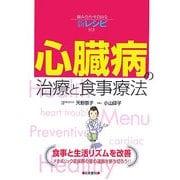 心臓病の治療と食事療法―組み合わせ自由な新レシピ付き [単行本]