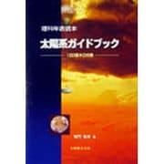 理科年表読本 太陽系ガイドブック―100億キロの旅 [単行本]
