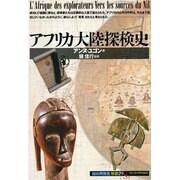 アフリカ大陸探検史(知の再発見双書 29) [全集叢書]