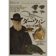 ダーウィン―進化の海を旅する(「知の再発見」双書) [全集叢書]